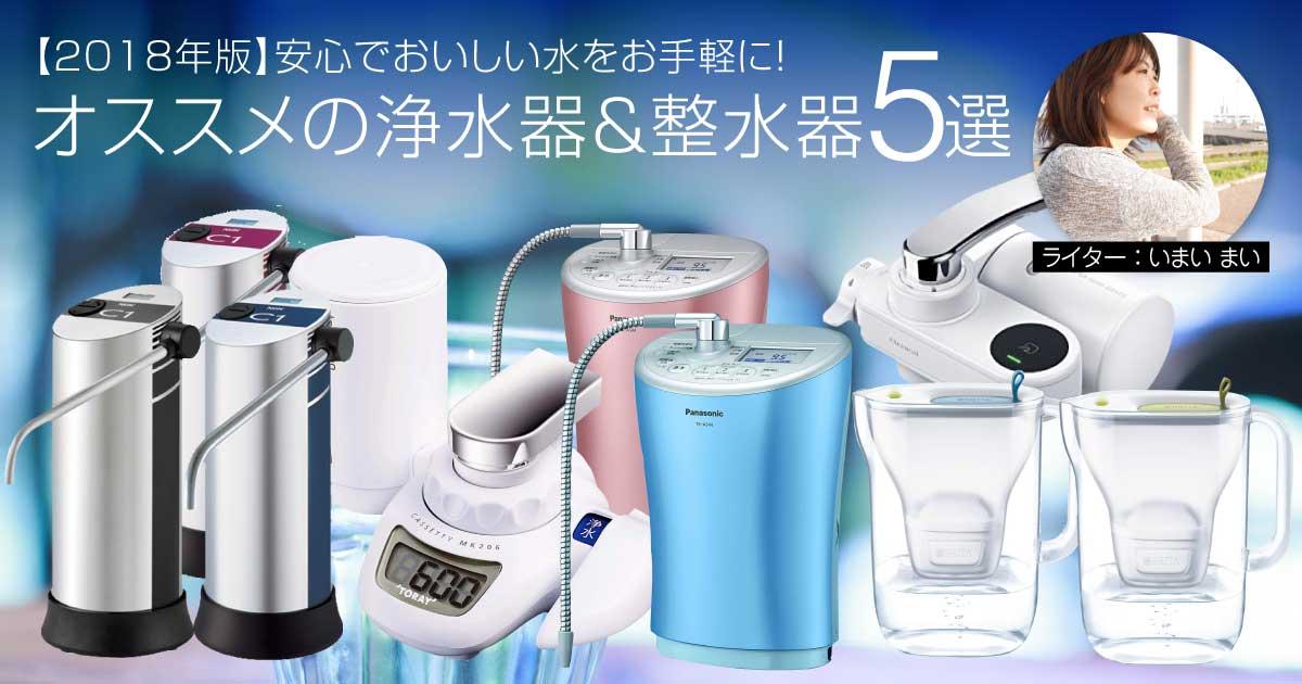 【2018年版】安心でおいしい水をお手軽に!3タイプから選ぶオススメの浄水器&整水器5選