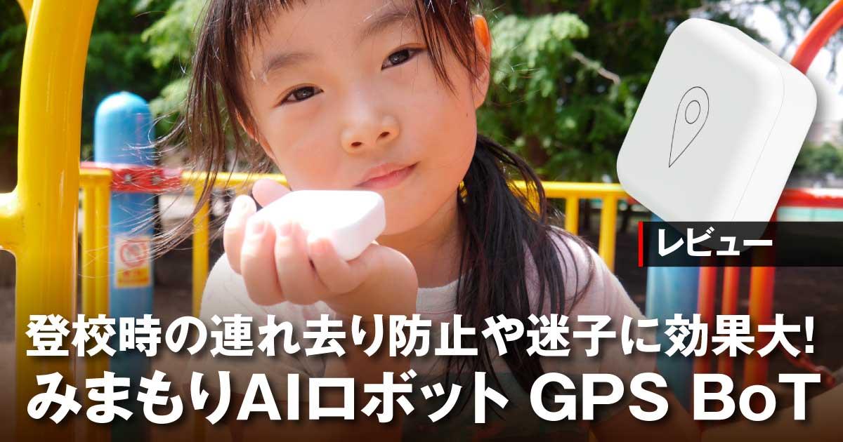 【レビュー】登校時の連れ去り防止や迷子に効果大!みまもりAIロボット GPS BoT