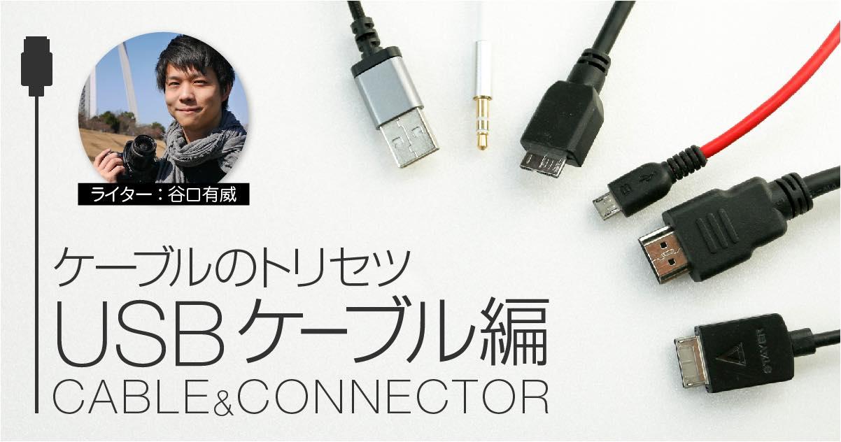 【ケーブルのトリセツ】USBケーブルを購入する時に失敗しないための基礎知識!