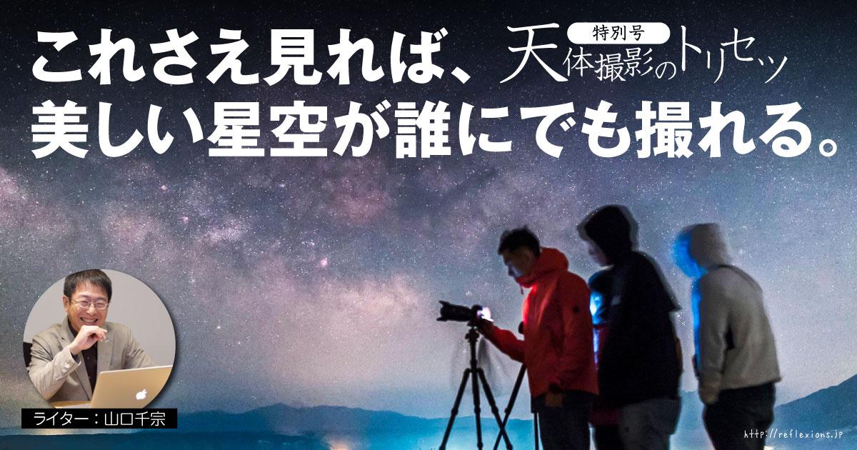 天体撮影のトリセツ【特別号】これさえ見れば、美しい星空が誰にでも撮れる。天体撮影のトリセツIndex