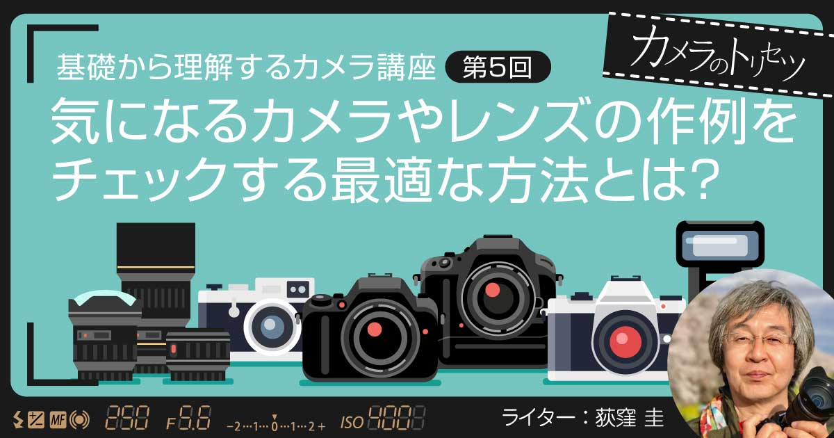 【連載】カメラのトリセツ〜基礎から理解するカメラ講座〜【第5回】気になるカメラやレンズの作例をチェックする最適な方法とは?