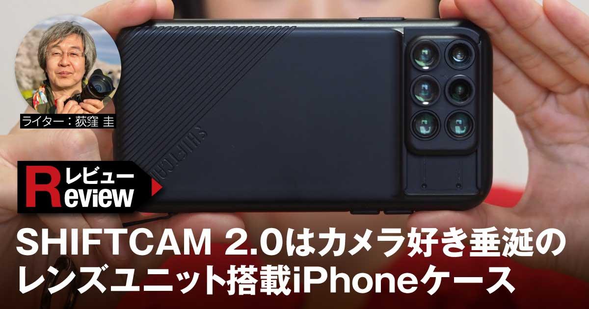【レビュー】SHIFTCAM 2.0はカメラ好き垂涎のレンズユニット搭載iPhoneケース
