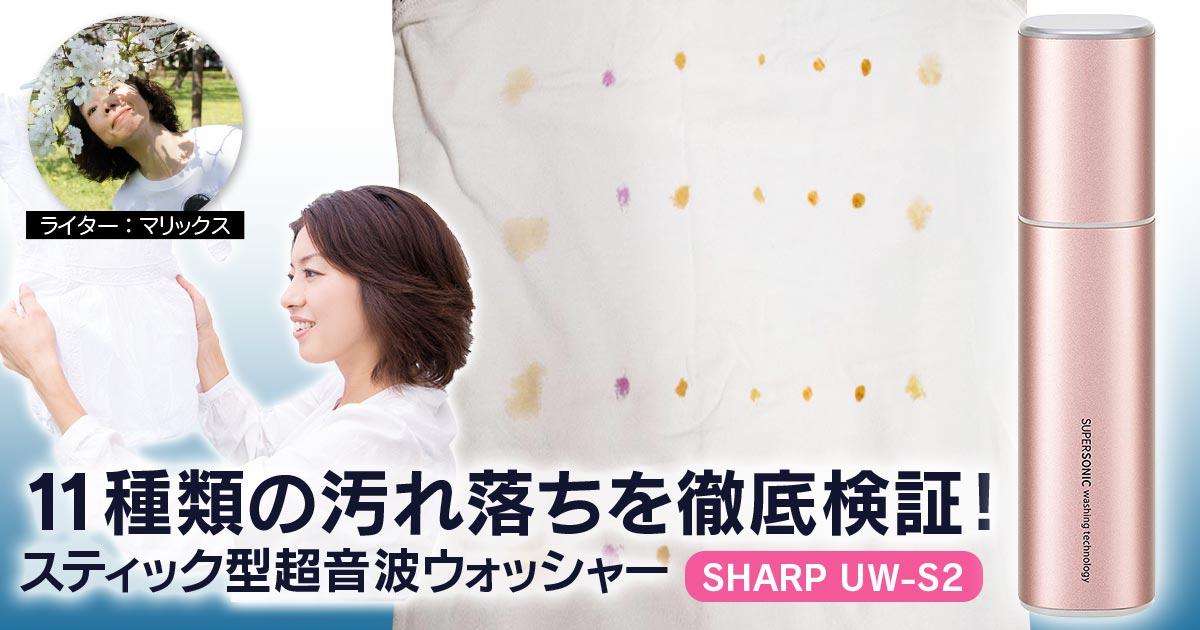 【レビュー】11種類の汚れ落ちを徹底検証!スティック型超音波ウォッシャー UW-S2