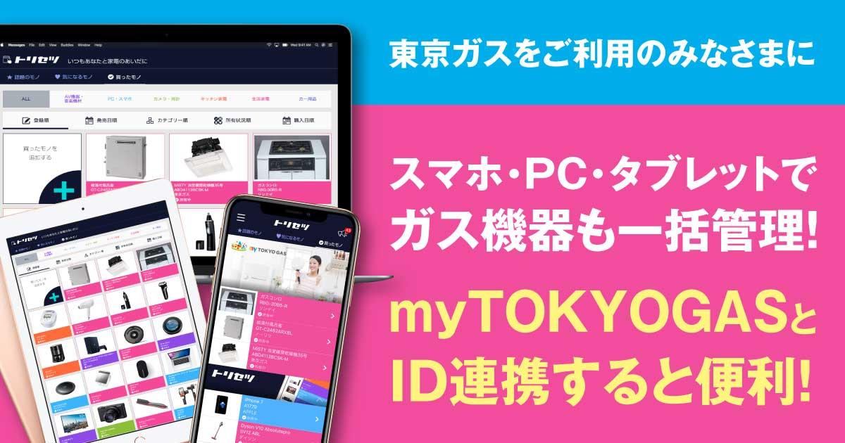 【東京ガスをご利用のみなさまに】スマホ・PC・タブレットでガス機器も一括管理!myTOKYOGASとID連携すると便利!