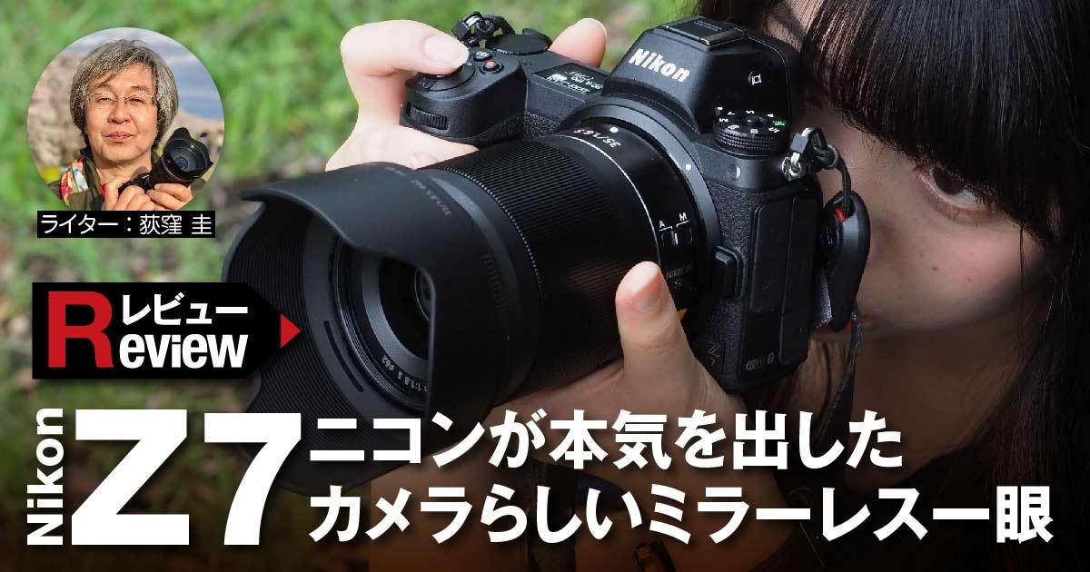 ニコンが本気を出したカメラらしいミラーレス一眼「Nikon Z7」