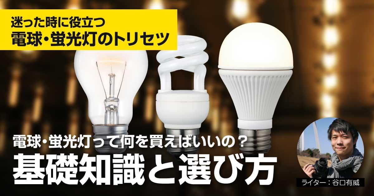 【電球・蛍光灯のトリセツ】電球・蛍光灯って何を買えばいいの?迷った時に役立つ基礎知識と選び方