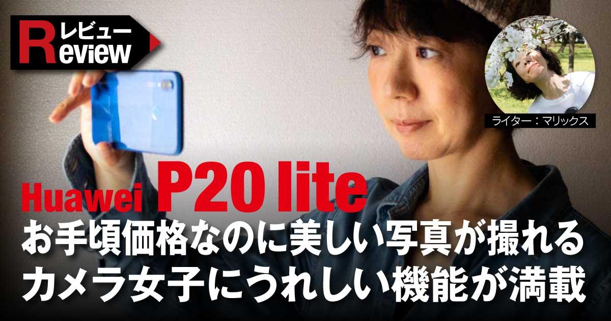 【レビュー】お手頃価格なのに美しい写真が撮れる「Huawei P20 lite」カメラ女子にうれしい機能が満載