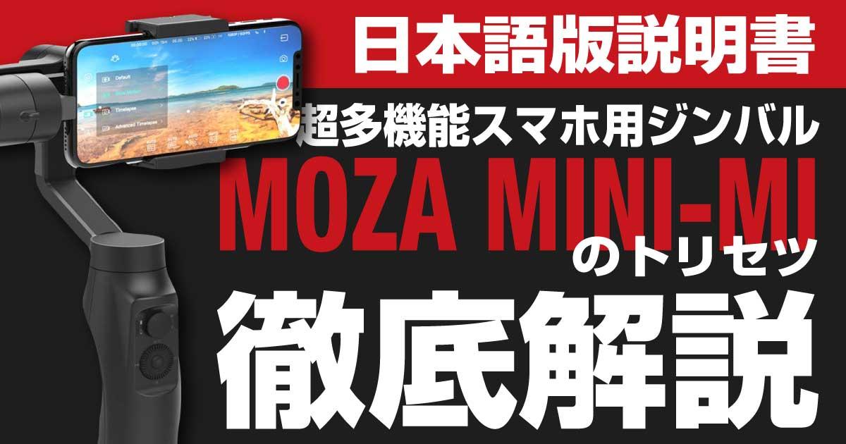 【動画:MOZA Mini-MIのトリセツ】超多機能スマホ用ジンバルの使い方を徹底解説!【日本語版説明書】