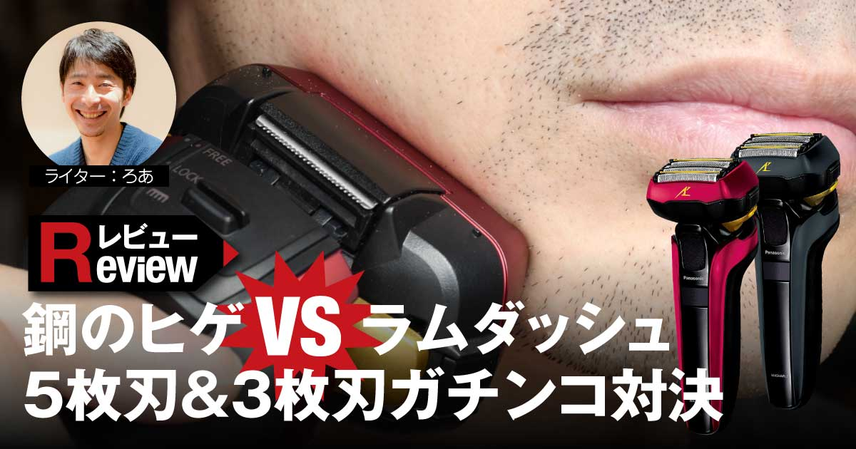 【Panasonic ラムダッシュ ES-LV5Dレビュー】鋼のヒゲ vs ラムダッシュ5枚刃&3枚刃ガチンコ対決