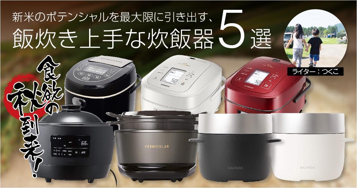 【食欲の秋到来!】 新米のポテンシャルを最大限に引き出す、飯炊き上手な炊飯器5選