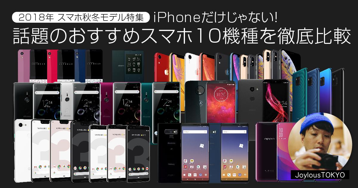 【2018年スマホ秋冬モデル特集】iPhoneだけじゃない!話題のおすすめスマホ10機種を徹底比較