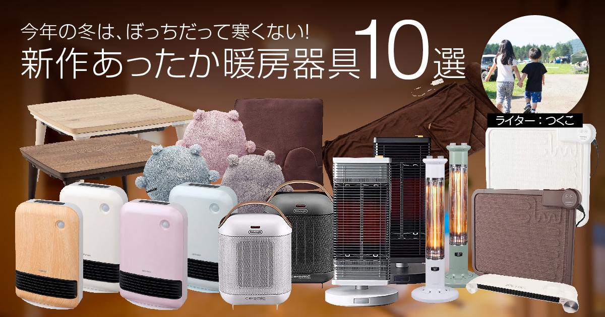 【2018年版】今年の冬は、ぼっちだって寒くない!新作あったか暖房器具10選択