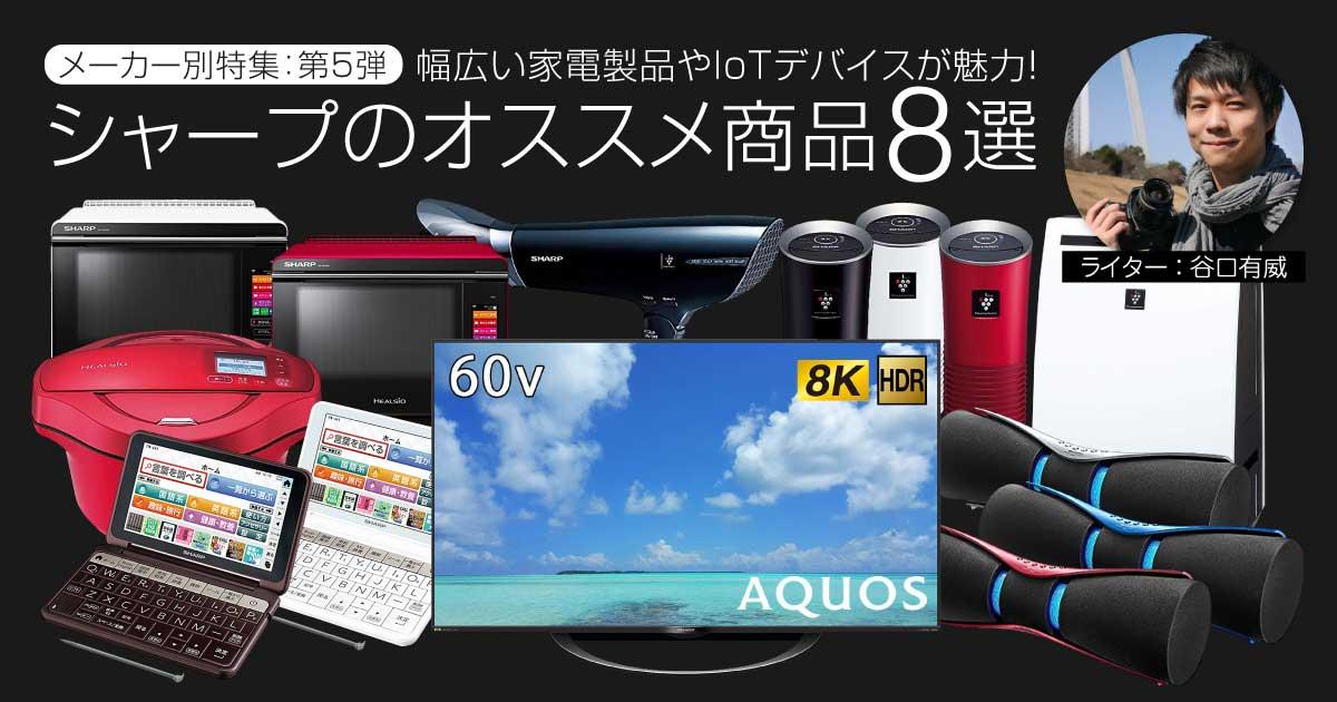 【メーカー別特集:第5弾】幅広い家電製品やIoTデバイスが魅力!シャープのオススメ商品8選