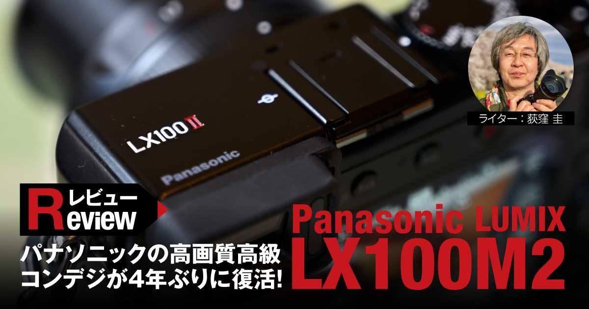 【レビュー】パナソニックの高画質高級コンデジLX100が4年ぶりに復活!
