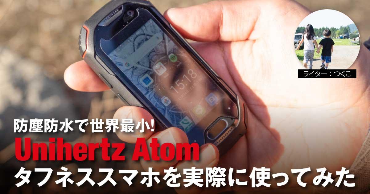 【レビュー】防塵防水で世界最小!タフネススマホUnihertz Atomを実際に使ってみた
