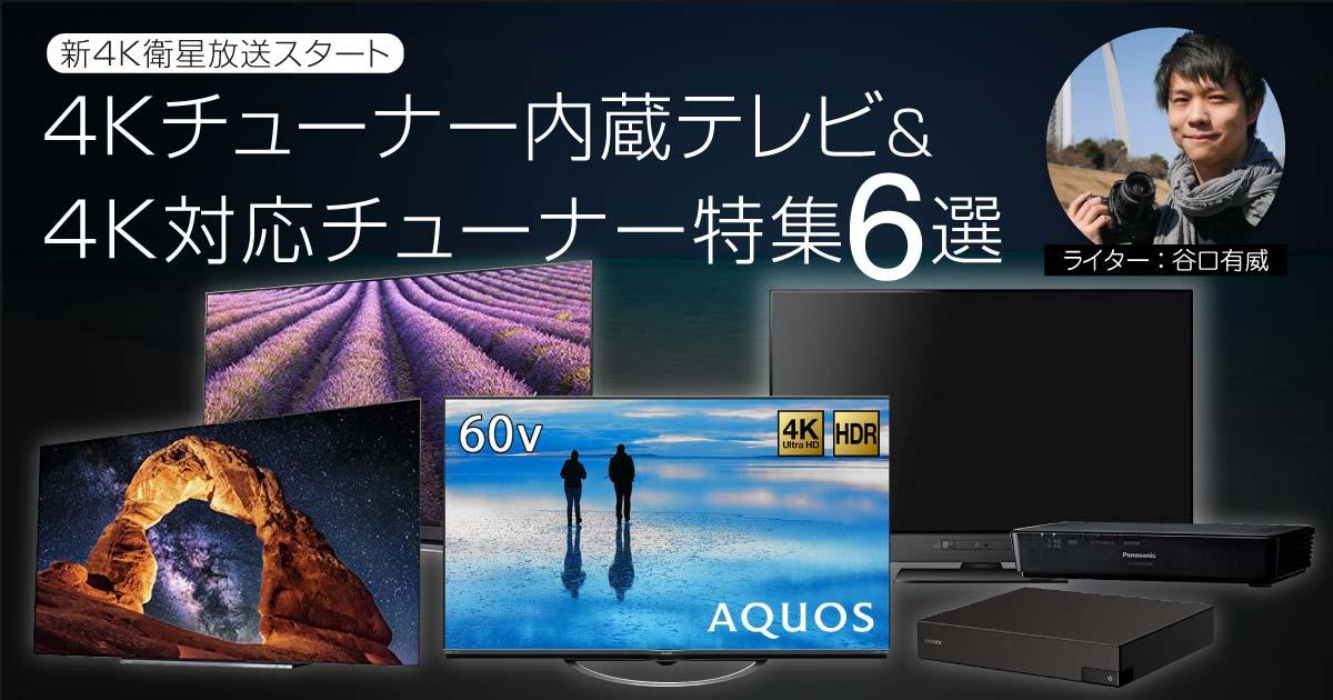 【新4K衛星放送スタート】4Kチューナー内蔵テレビ&4K対応チューナー6選