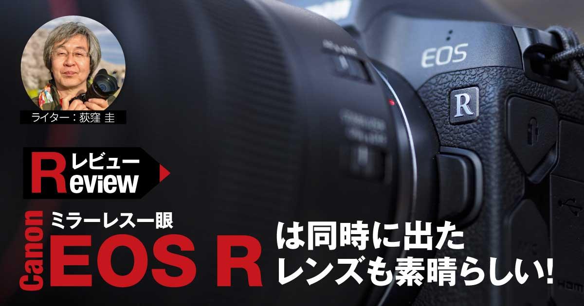 【レビュー】キヤノン EOS Rは同時に出たレンズも素晴らしい!