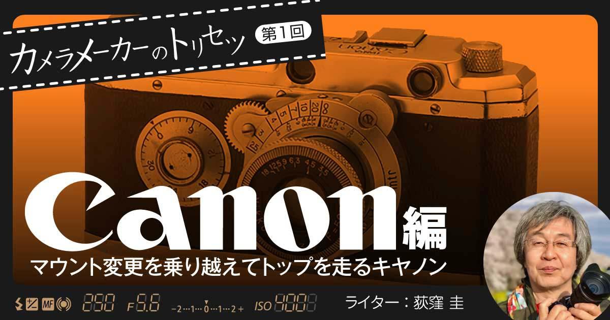 【カメラメーカーのトリセツ】キヤノン編:マウント変更を乗り越えてトップを走るキヤノン