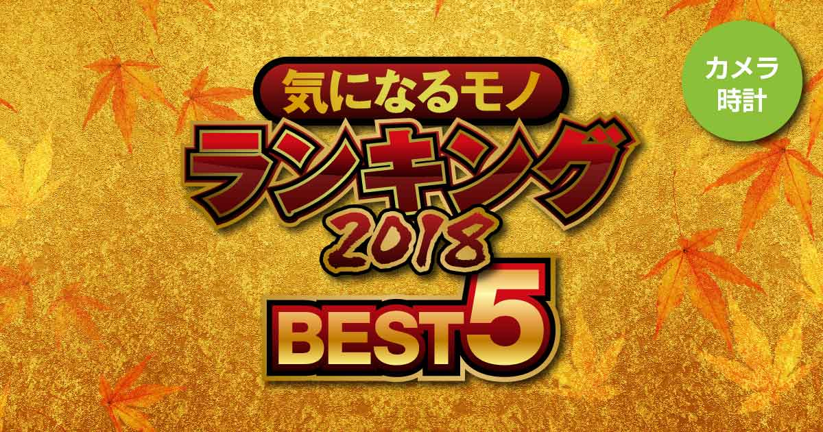 【年末年始企画】カテゴリー別気になるモノランキング BEST5〜カメラ・時計〜