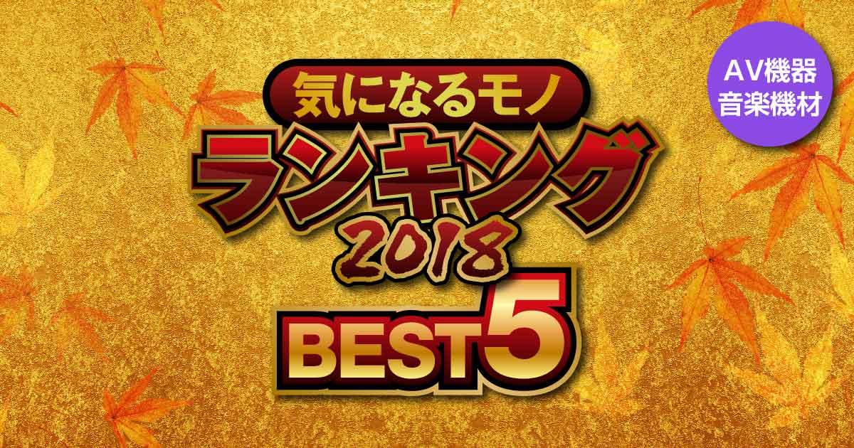 【年末年始企画】カテゴリー別気になるモノランキング BEST5〜AV機器・音楽機材〜