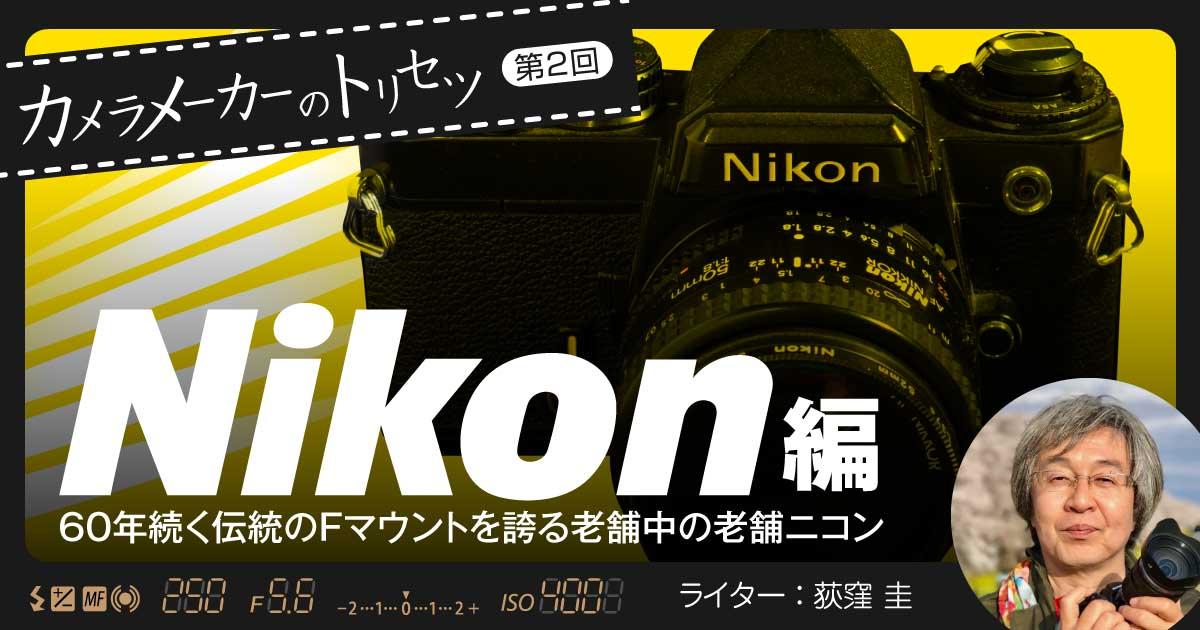 【カメラメーカーのトリセツ】ニコン編:60年続く伝統のFマウントを誇る老舗中の老舗ニコン