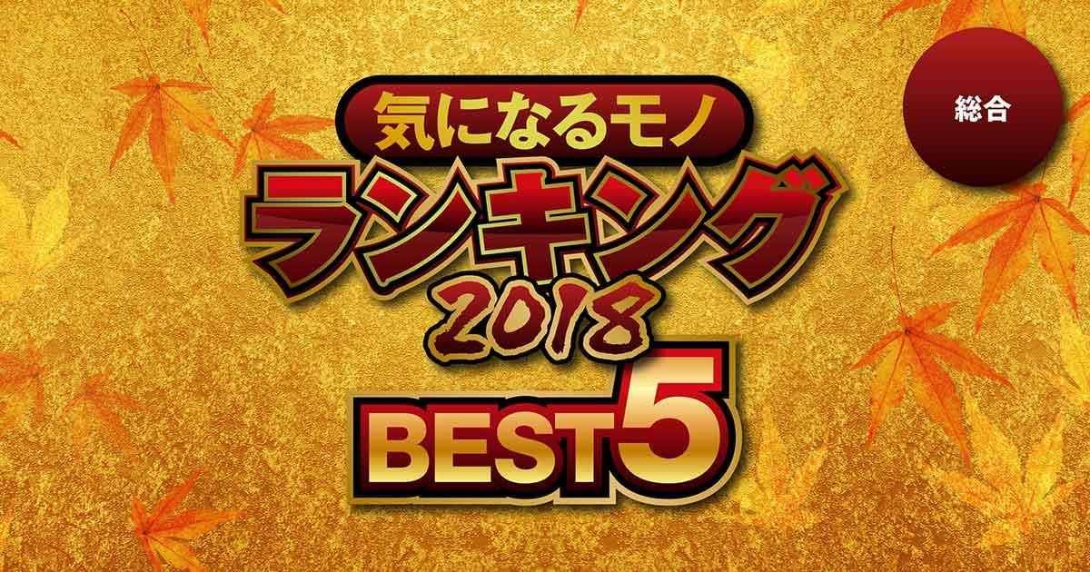 【年末年始企画】気になるモノランキング BEST5〜総合〜