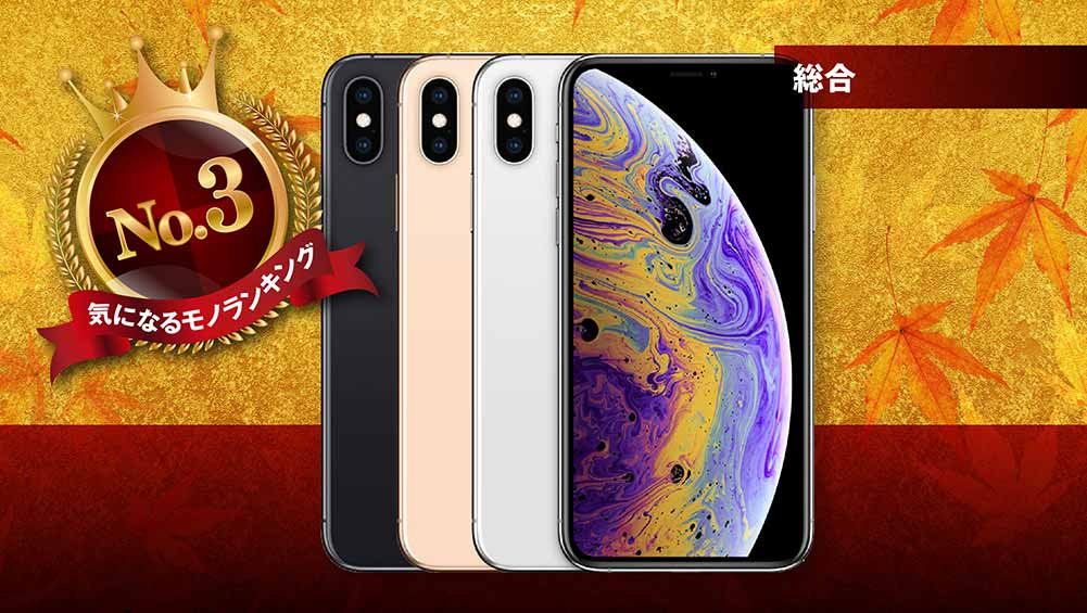 APPLE iPhone XS A2098