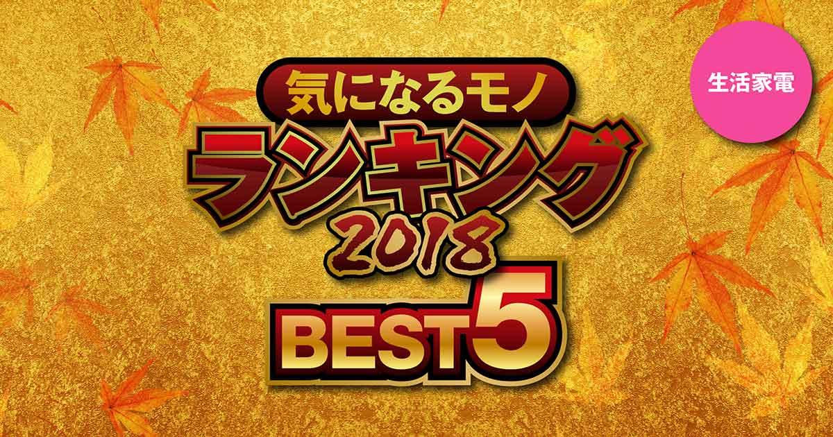 【年末年始企画】カテゴリー別気になるモノランキング BEST5〜生活家電〜
