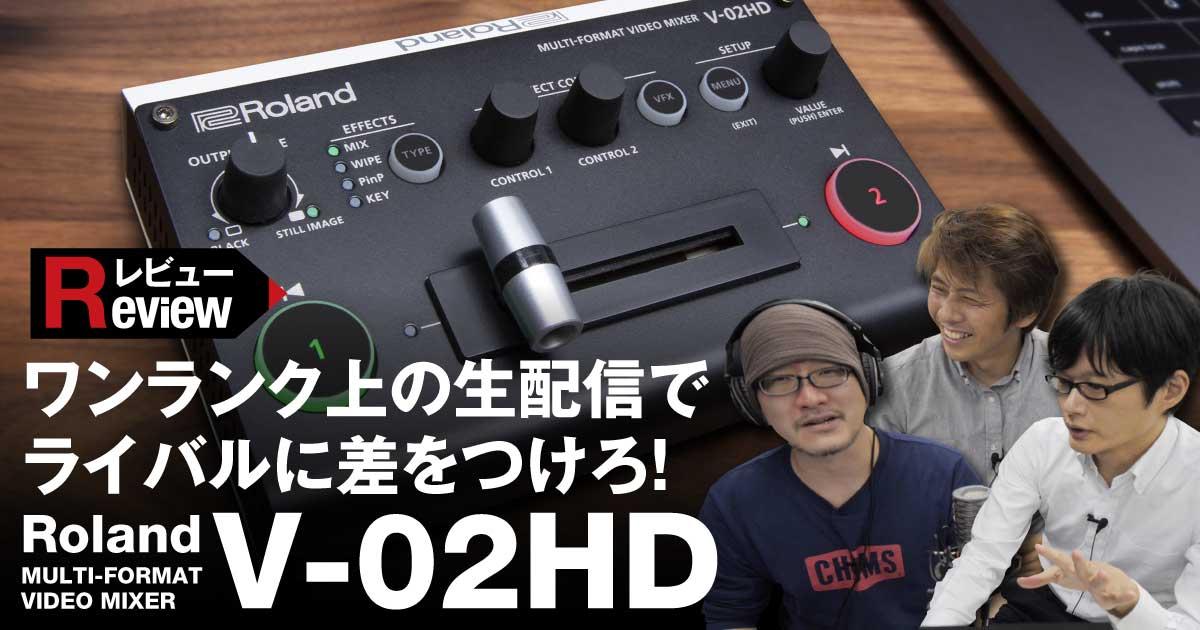 【Roland V-02HD:動画レビュー】生配信者必見!ワンランク上の生配信・ライブストリーミングでライバルに差をつけろ!