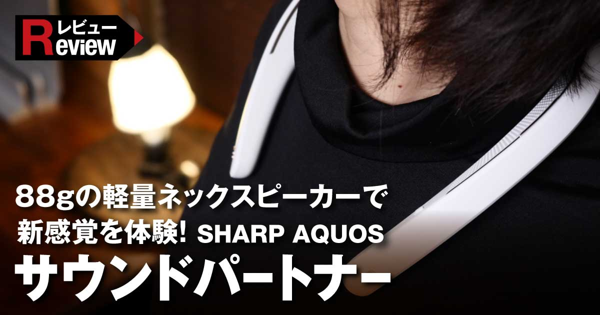 【AQUOSサウンドパートナーAN-SS1レビュー】88gの軽量ネックスピーカーで新感覚を体験