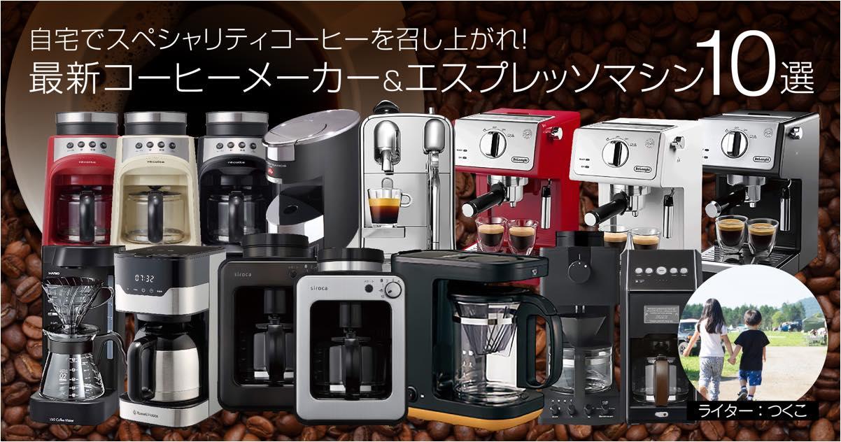 【自宅でスペシャリティコーヒーを召し上がれ!】最新コーヒーメーカー&エスプレッソマシン10選