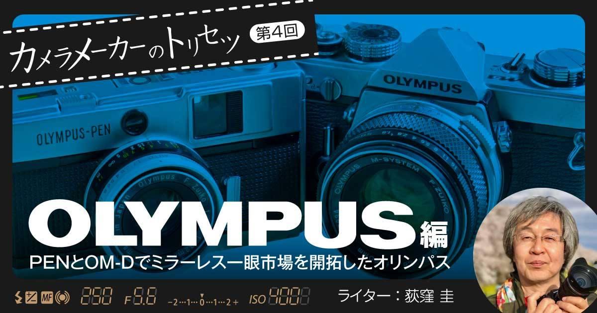 【カメラメーカーのトリセツ】オリンパス編:PENとOM-Dでミラーレス一眼市場を開拓したオリンパス