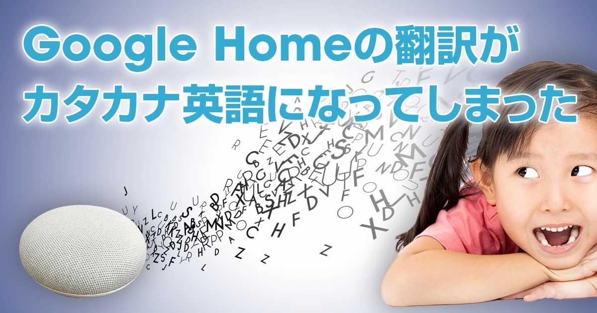 Google Homeの翻訳がカタカナ英語になってしまった