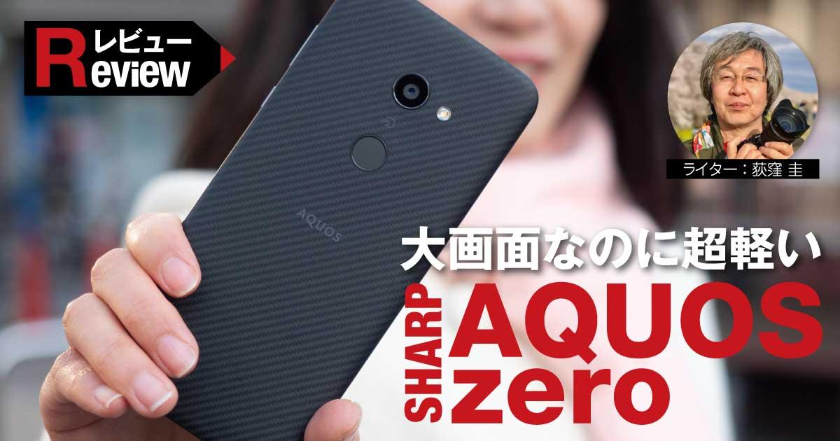 【レビュー】大画面なのに超軽いAQUOS zeroに感動!