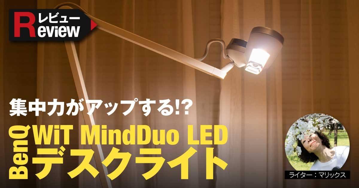 【レビュー】集中力がアップする!?BenQ Wit MindDuo LEDデスクライト