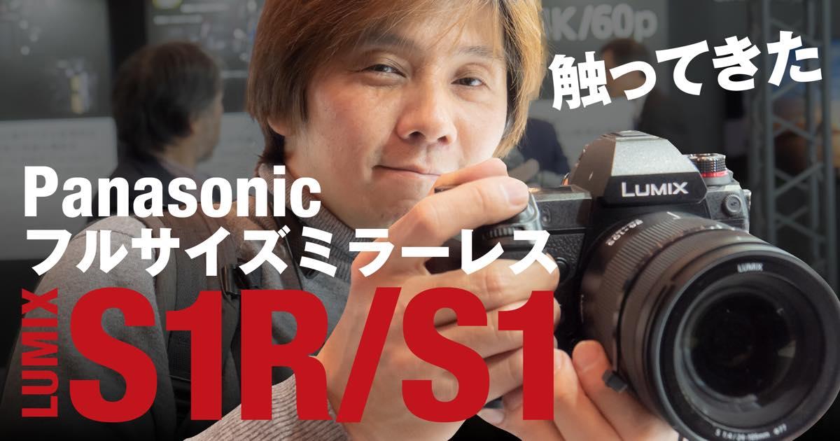【潜入新製品発表会】Panasonic S1R/S1を触ってきた!