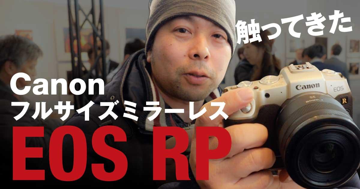 【潜入新製品発表会】Canon EOS RPを触ってきた!