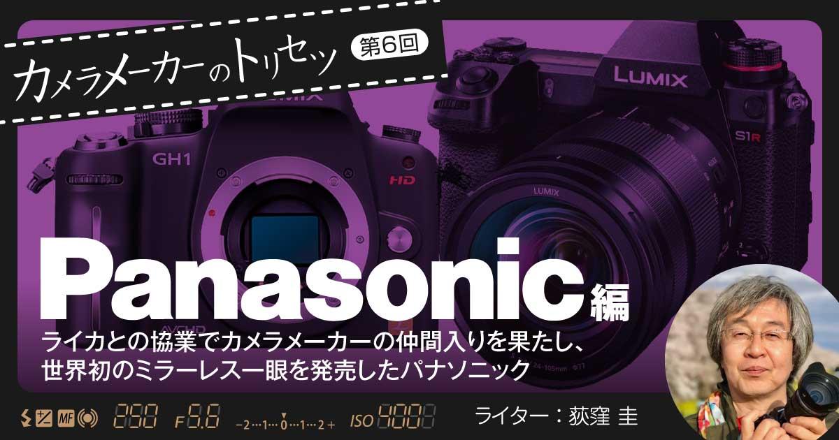 【カメラメーカーのトリセツ】パナソニック編:ライカとの協業でカメラメーカーの仲間入りを果たし、世界初のミラーレス一眼を発売したパナソニック