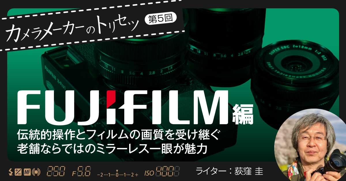【カメラメーカーのトリセツ】富士フイルム編:伝統的操作とフィルムの画質を受け継ぐ老舗ならではのミラーレス一眼が魅力