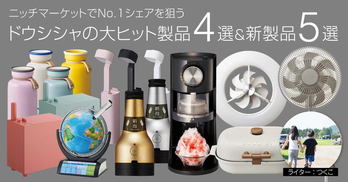 【ニッチマーケットでNo.1シェアを狙う】ドウシシャの大ヒット製品4選&新製品5選