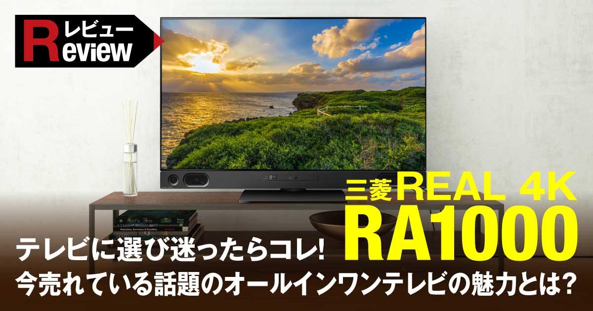 【三菱 REAL 4K RA1000:レビュー】テレビ選びに迷ったらコレ!今売れている話題のオールインワンテレビの魅力とは?
