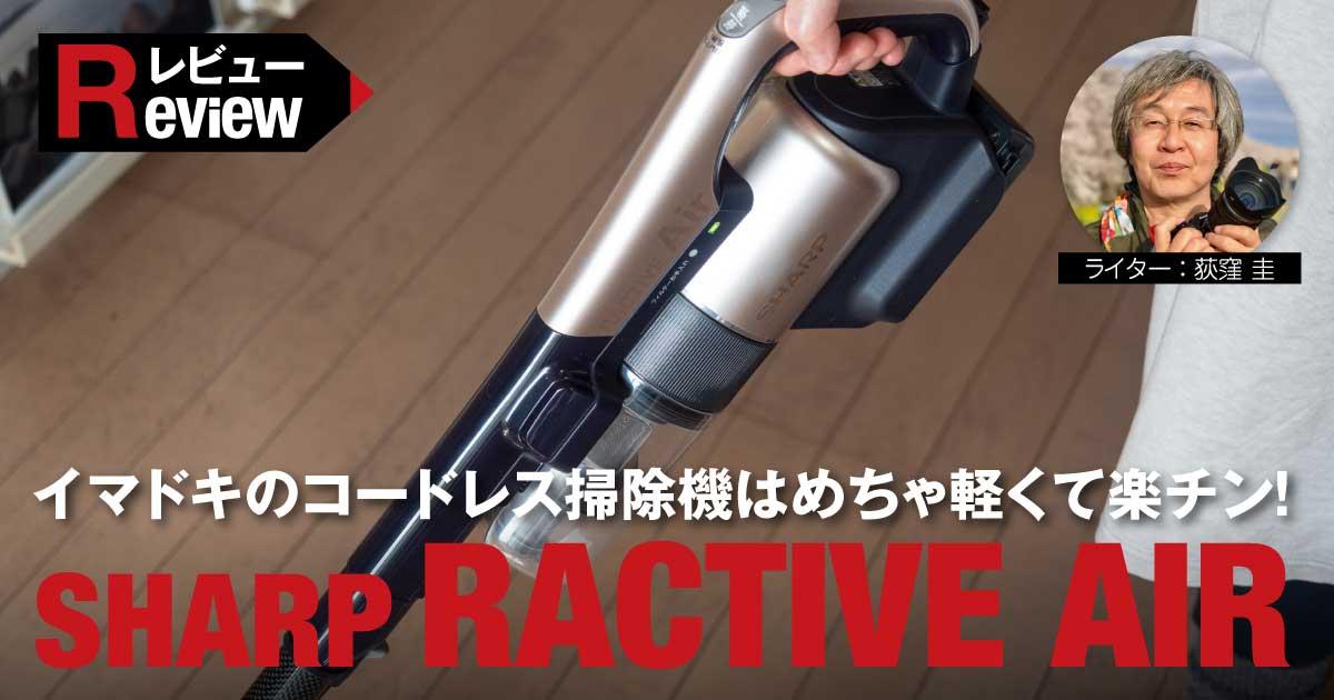 【レビュー:シャープ RACTIVE AIR】イマドキのコードレス掃除機はめちゃ軽くて楽チンな優れたメイン掃除機なのだった