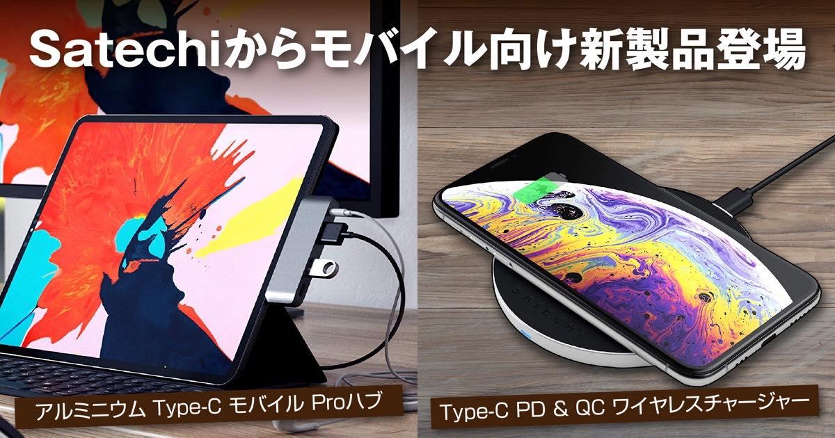 【iPad Pro・iPhoneに最適】Satechiからモバイル向け新製品登場