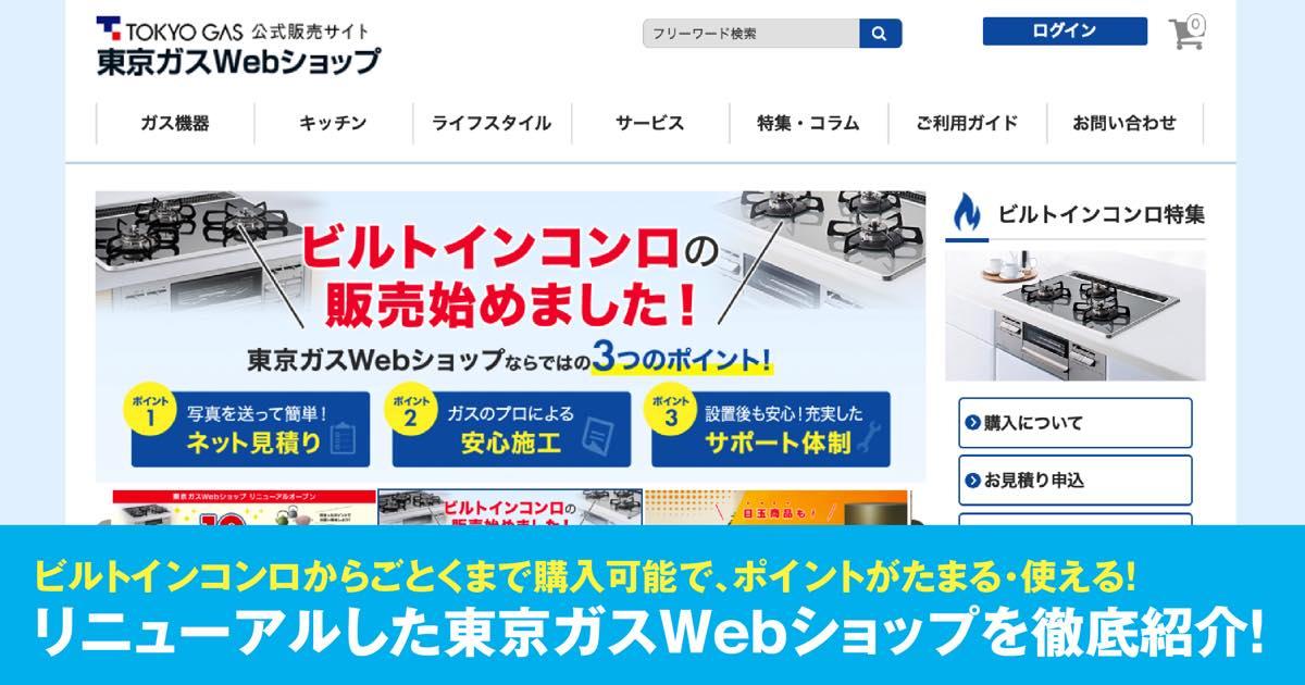 【ビルトインコンロからごとくまで購入可能で、ポイントがたまる・使える!】リニューアルした東京ガスWebショップを徹底紹介!