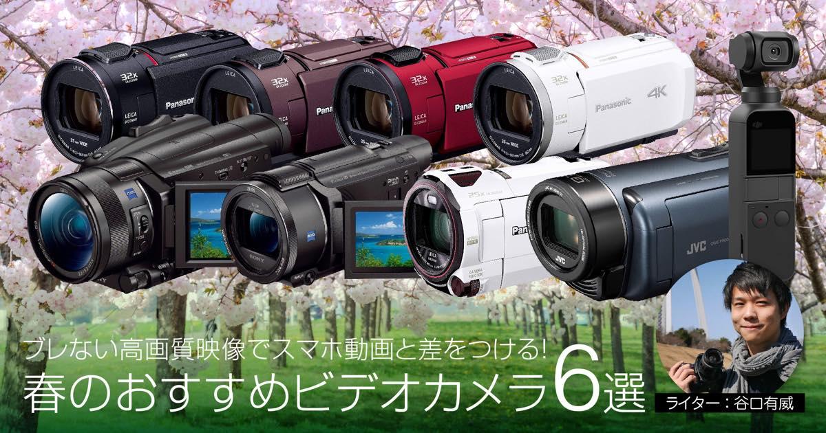 4Kはもう当たり前!ブレない高画質映像でスマホ動画と差をつけろ!春のおすすめビデオカメラ6選