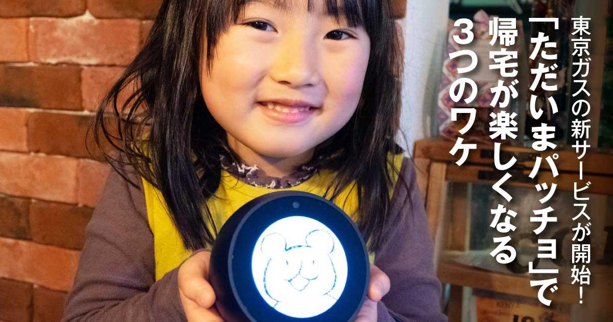【東京ガスの新サービスが開始!】「ただいまパッチョ」で帰宅が楽しくなる3つのワケ
