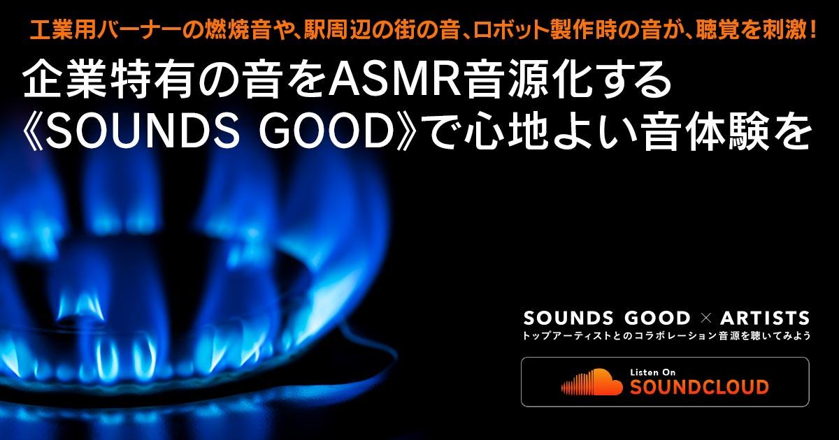 企業特有の音をASMR音源化する《SOUNDS GOOD》で心地よい音体験を