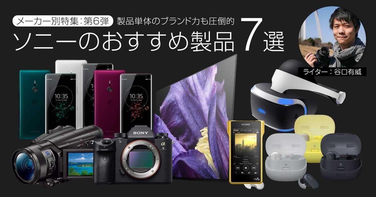 【メーカー別特集:第6弾】製品単体のブランド力も圧倒的なソニーのおすすめ製品7選