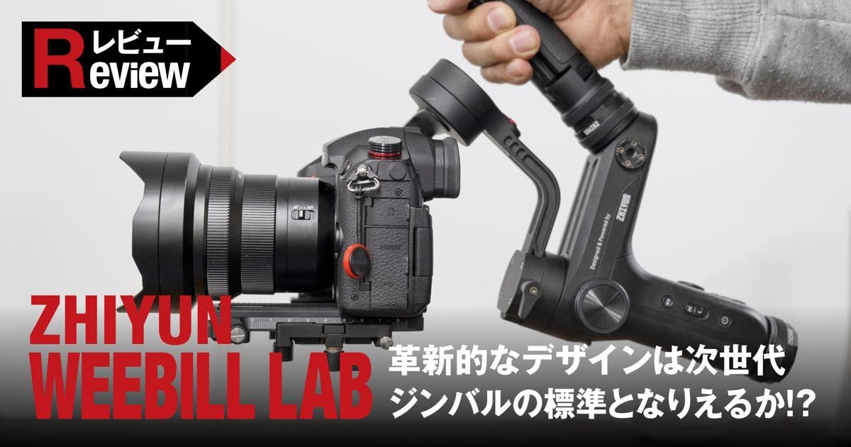 【ジンバル戦国時代到来!】Zhiyun WEEBILL LABの革新的なデザインは次世代ジンバルの標準となりえるか!?