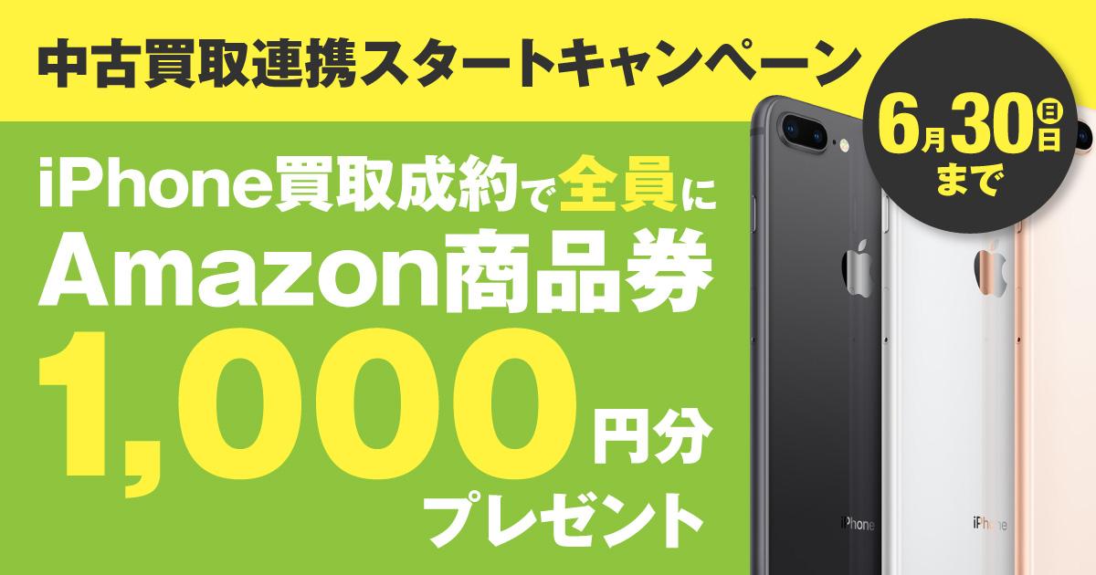 【中古買取連携スタートキャンペーン】今ならiPhone買取成約でAmazon商品券1,000円分プレゼント